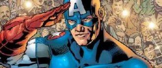 Капитан Америка комиксы