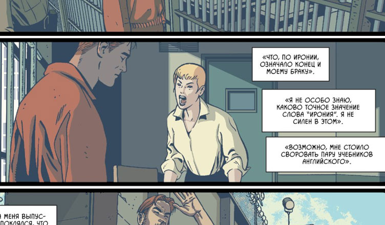 ошибки в комиксе