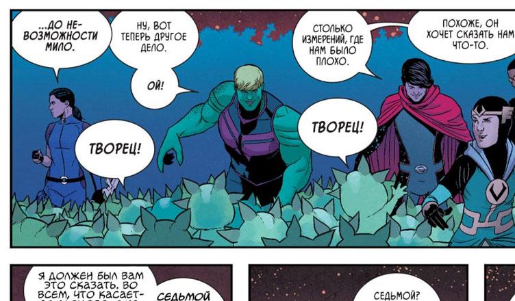 многоточие в комиксе