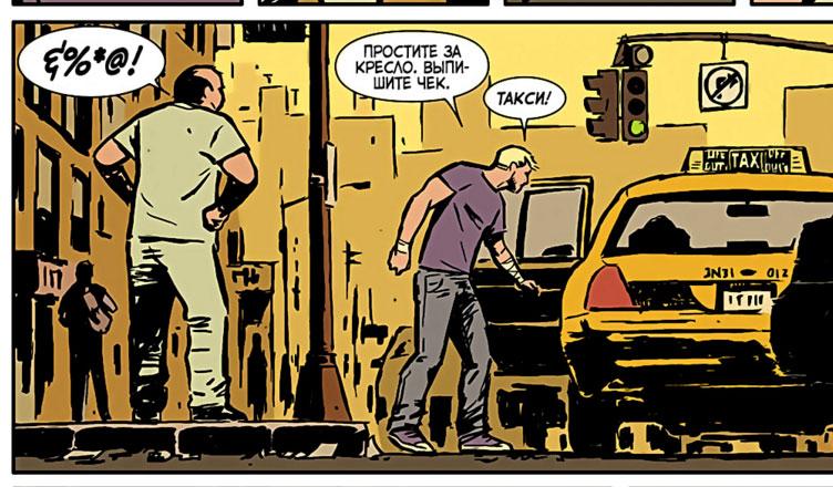 мат в комиксе